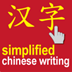 iPhone/iPadアプリ「簡体字中国語 - easy chinese writing (simplified) - i write chinese」のアイコン